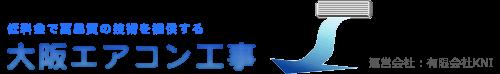 低料金で高品質の技術を提供する大阪エアコン工事
