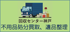 回収センター神戸